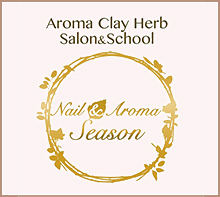 アロマ クレイ ハーブ Salon&School   Nail&Aroma Season